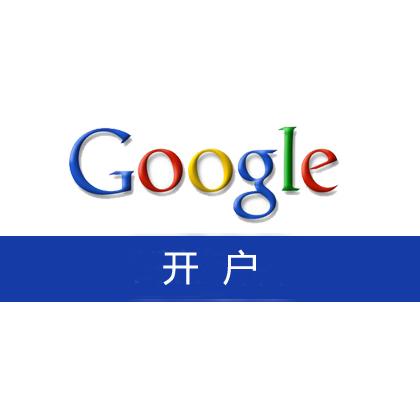 Google开户后应如何做呢?