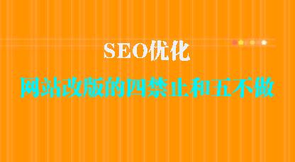 媒介匣SEO优化:关于网站改版的四禁止和五不做