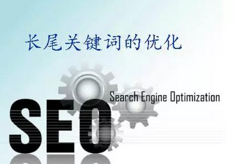 SEO优化:关于网站长尾关键词的挖掘和优化