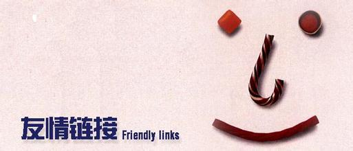 揭秘一条友情链接引起的营销传播