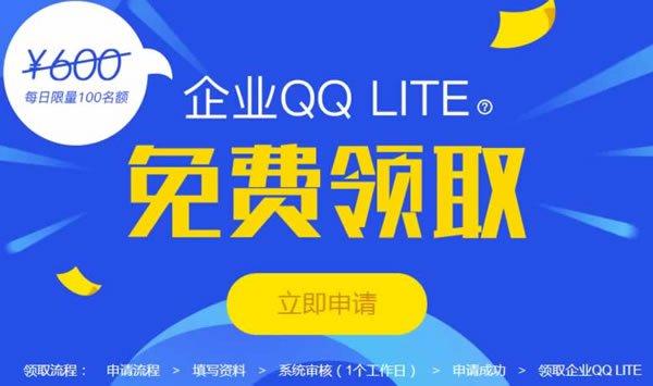 QQ营销必备:腾讯官方企业QQ免费申请技巧