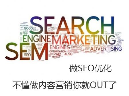 网站建设公司SEO全局优化方案 看完就懂