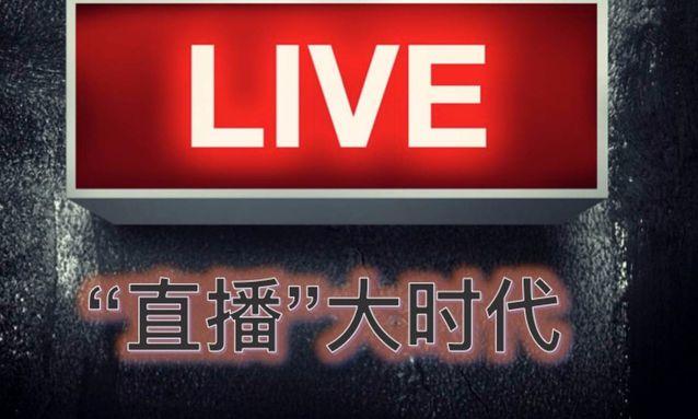 老美对中国火热直播的16大总结!