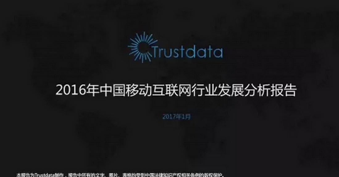 年终总结:2016年中国移动互联网发展分析报告