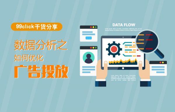 干货:数据分析之如何优化广告投放