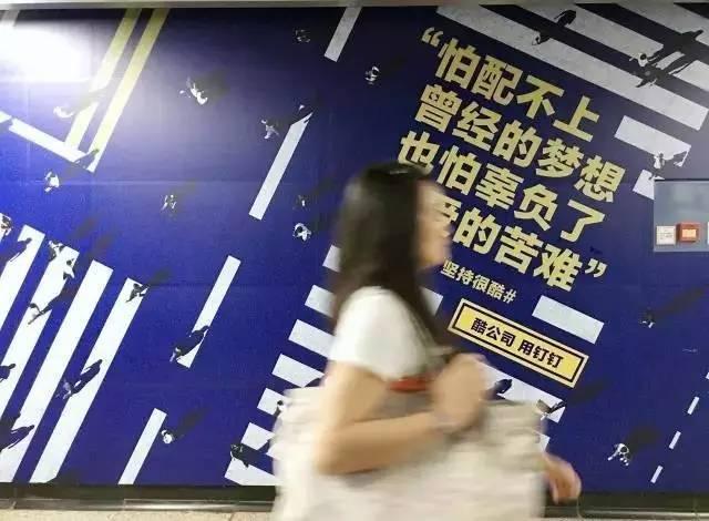 阿里的这个地铁广告 刺穿了无数创业者的心