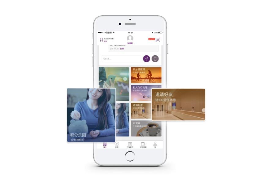 """华住酒店推出升级版App""""华住会"""",摩拜、网易严选都在里面"""