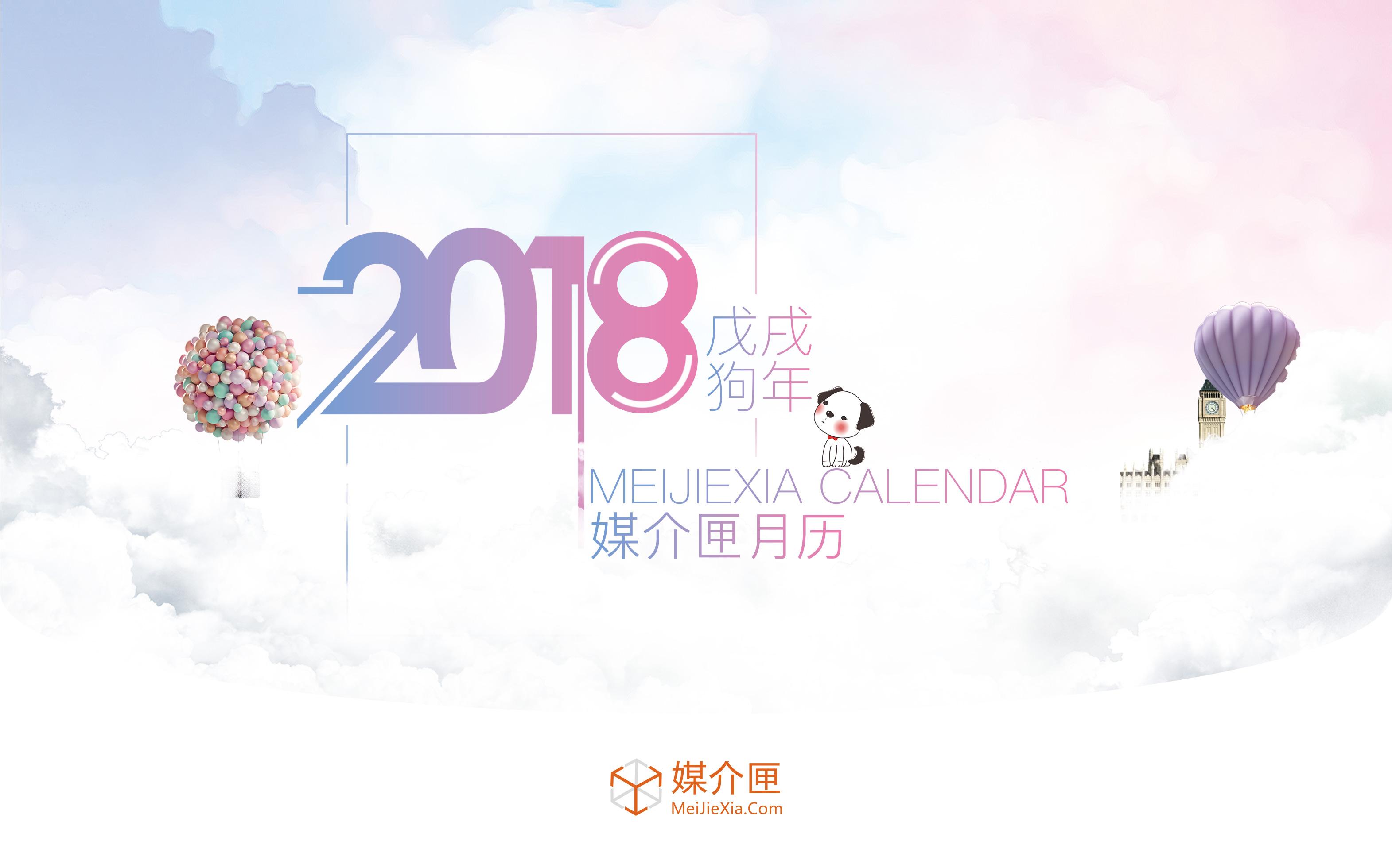 媒介匣推2018年新闻公关月历,免费赠送1000本!