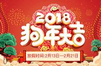 【公告】媒介匣2018春节放假通知