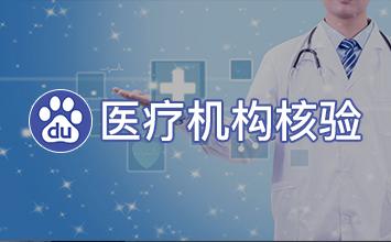 【通知】医疗机构核验产品上架,全方位展示医院实力品牌