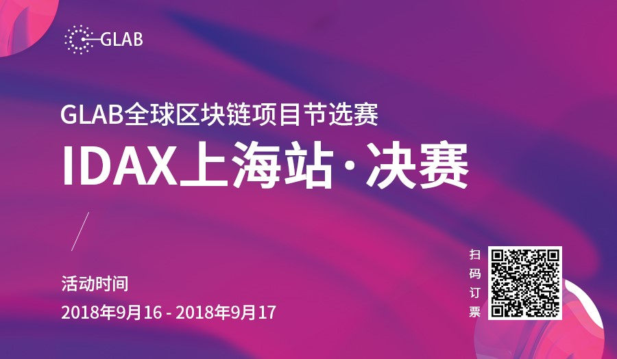 GLAB全球区块链项目节选赛·上海站决赛在即双色球最新开奖结果一起来见证上海站最强黑马诞生!