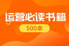 【强烈推荐】50本运营必读书籍免费送!!!