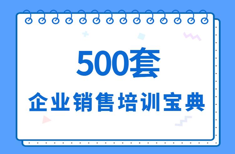 500套知名企业内部销售培训秘籍
