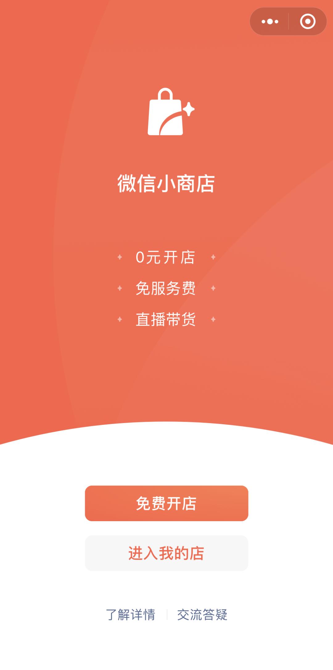 重大通知 | 微信小商店正式开放内测申请,还可直播卖货!