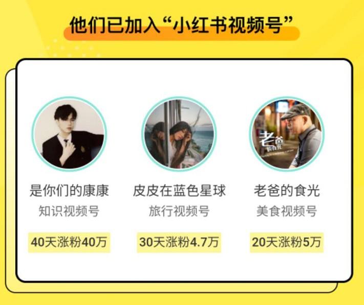 继微信之后,小红书也推出了视频号,某视频号40天涨粉40万