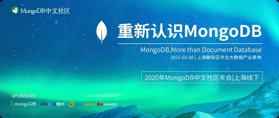 上海·2020线下年会来了!| MongoDB,More than Document Database.