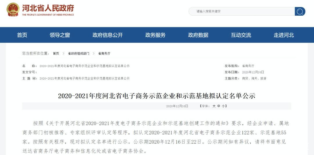 媒介匣被评为河北省电子商务示范企业