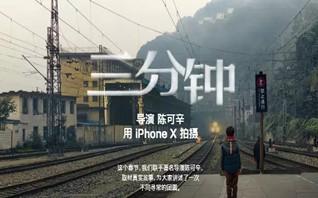 """陈可辛给iphone X 拍的春节广告,为什么能""""刷屏""""?"""