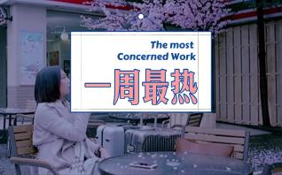 一周最热丨桂纶镁用广告教你谈七天恋爱!京东史上最好玩广告出炉!