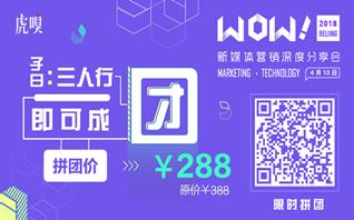 虎嗅即将举办新媒体营销大会,来北京救救营销狗!
