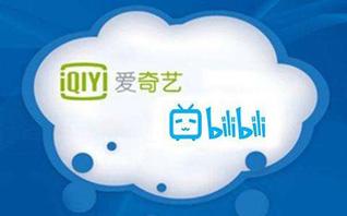 快讯|B站和爱奇艺先后登陆纳斯达克,谁将是中国视频平台的未来?