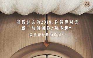 """网易考拉推出年终策划""""2018,我的人生格子"""""""
