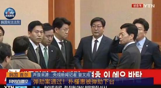 朴槿惠被解除职务,成韩国首位被弹劾总统,KOSPI指数大跌 媒介匣