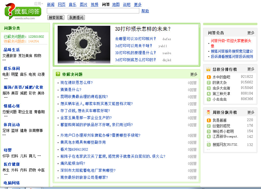 搜狐问答的专题模式非常值得360问答的借鉴