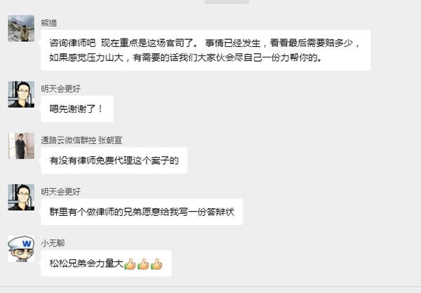 【评论精选】关于冯东阳被淘宝索赔一千万事件的用户评论