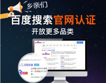 【百度官网认证】11大特殊行业正式开放购买!