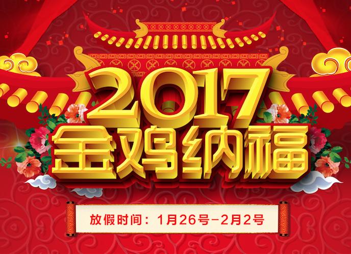 [公告]媒介匣2017春节放假通知