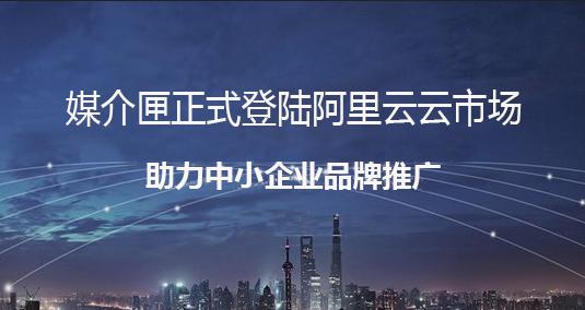 媒介匣登陆阿里云云市场,助力中小企业品牌推广