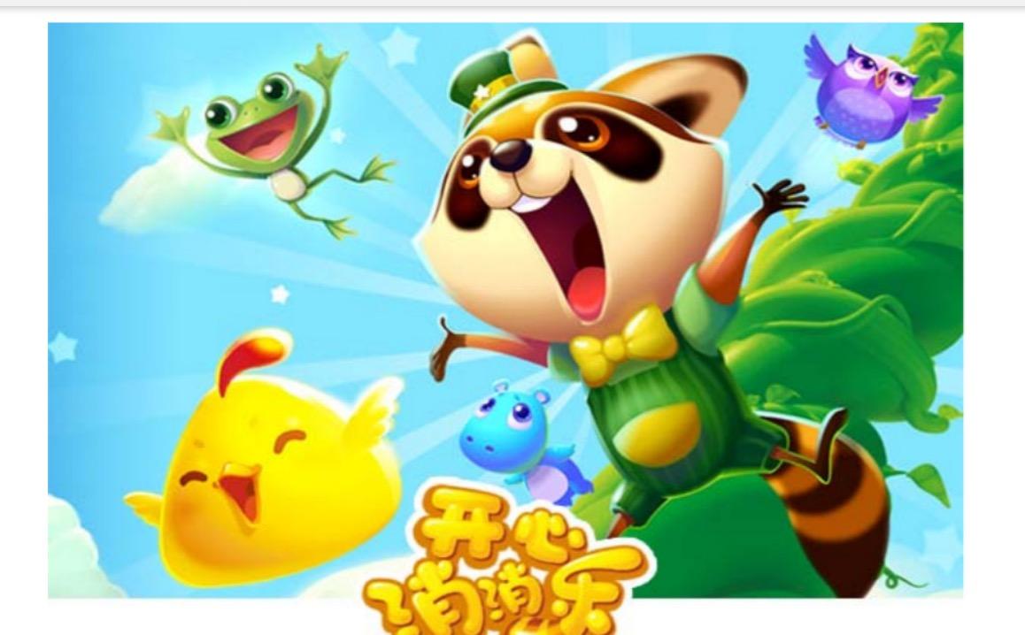 一款简单的娱乐游戏,开心消消乐凭什么月活直逼王者荣耀,公司估值200亿?