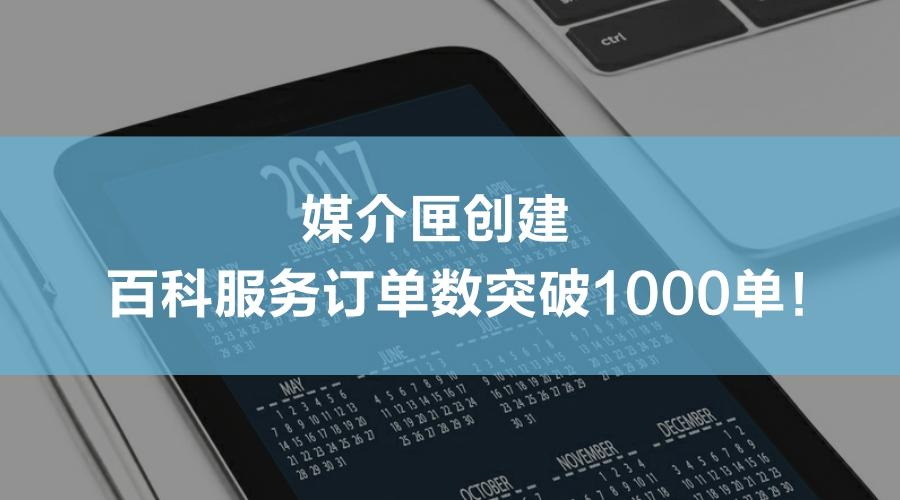 媒介匣创建百科服务订单数突破1000单!