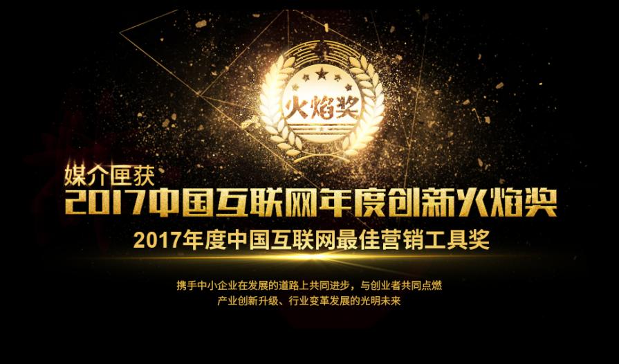 媒介匣荣获2017年度中国互联网最佳营销工具奖
