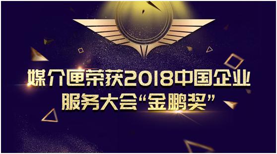 """媒介匣荣获2018中国企业服务大会""""金鹏奖"""""""