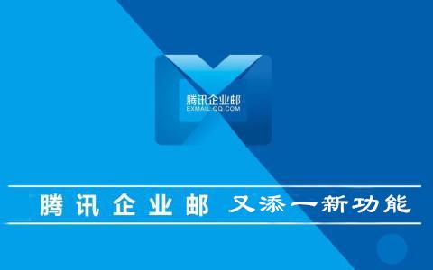【更新】腾讯企业邮又添一新功能