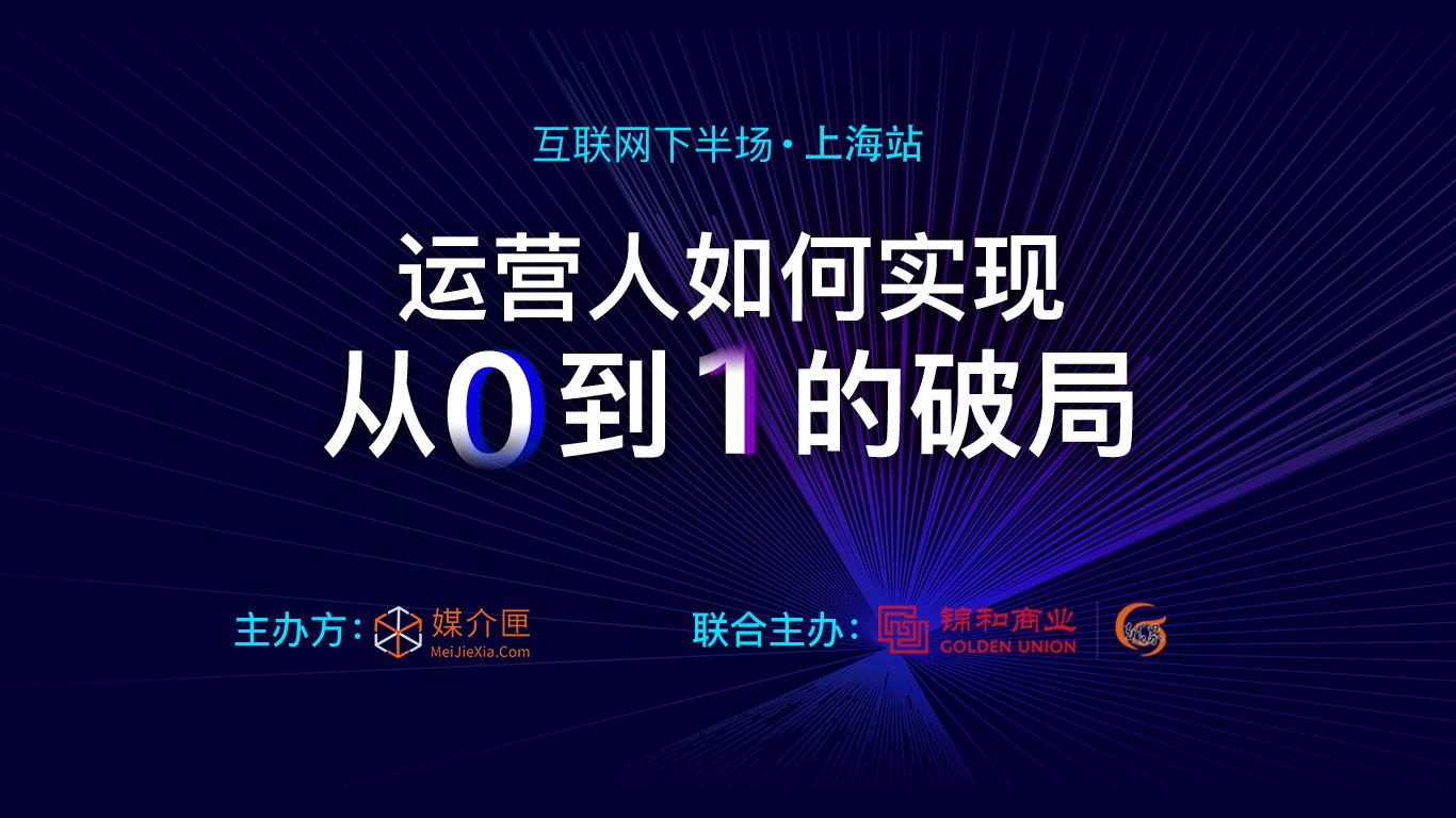 上海站 运营人如何实现从0到1的破局 峰会召开