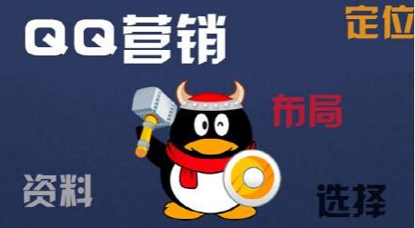 QQ营销推广之先圈粉后推产品