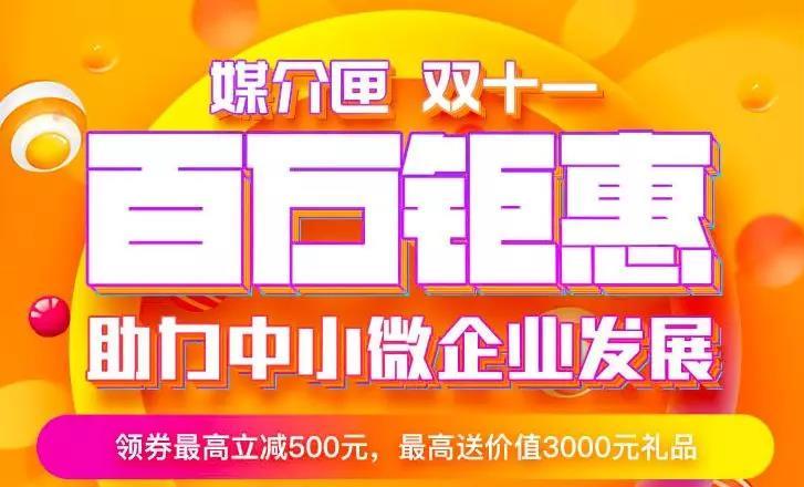 【福利】媒介匣·双11狂欢节,豪华盛宴如期而至,错过又要等一年!