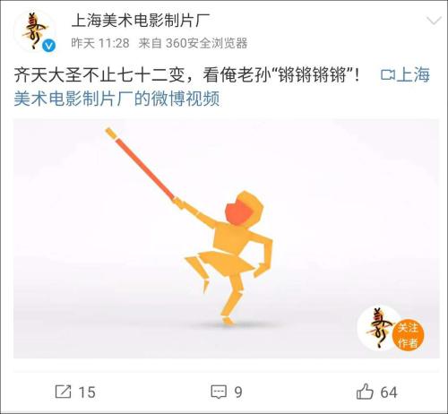 上海美术电影制片厂发布新LOGO,悟空来也!