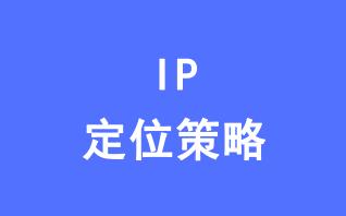 IP定位策略的四要素